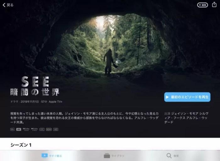 AppleTV SEE