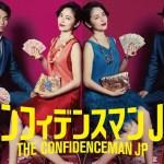 コンフィデンスマン JP タイトル