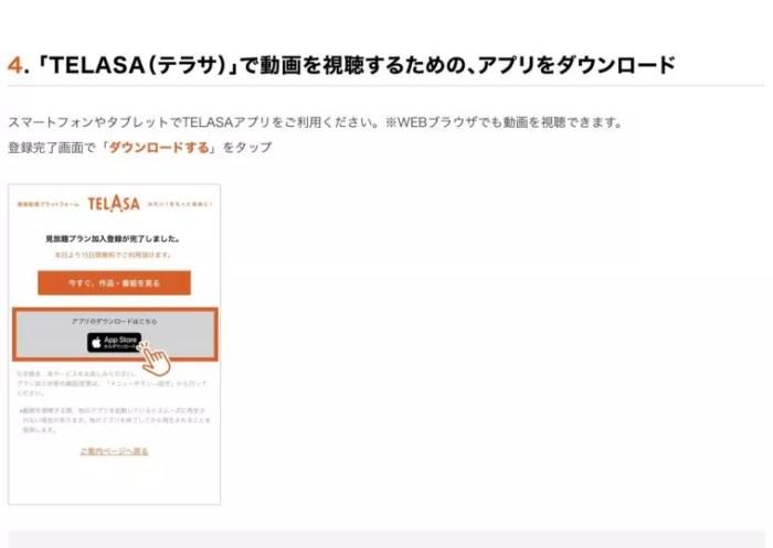 TELASAアプリ説明