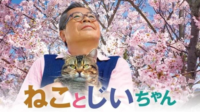 ねことじいちゃん タイトル