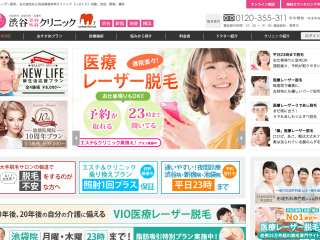 医療レーザー脱毛の渋谷美容外科クリニック