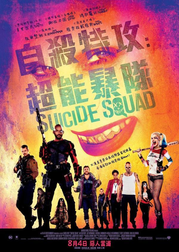 CINEMA | Divulgados novos pôsteres internacionais de Esquadrão Suicida!