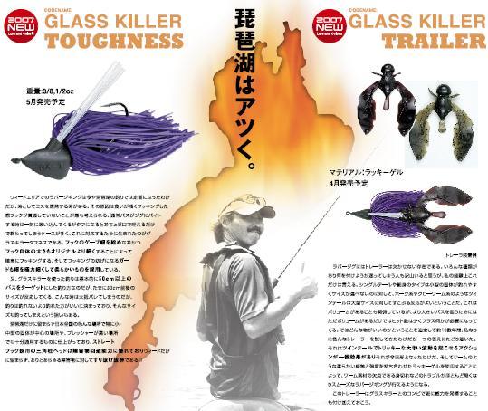 glass-killer-toughness