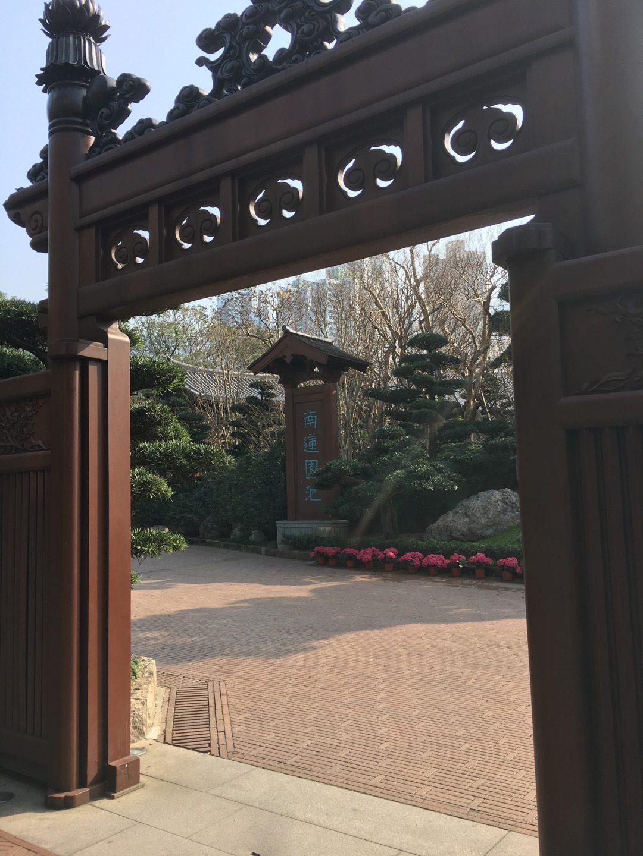 Entrada oeste a los jardines de Nan Lian