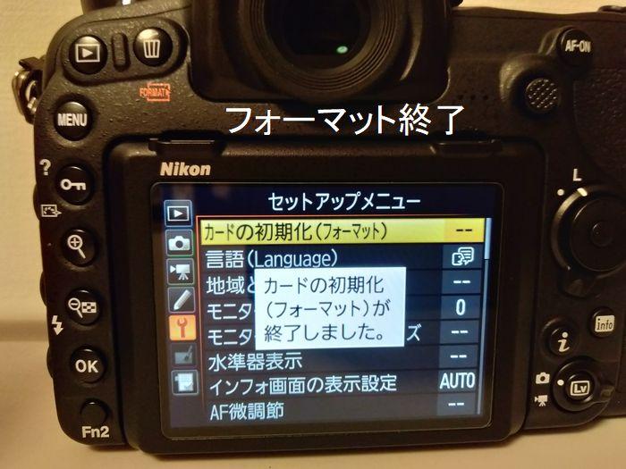 Nikon D500 フォーマット