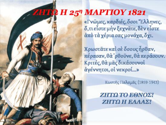 Greek National Uprising 1821