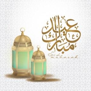 Eid mubarak from Sidi Farhat and Mama Habins