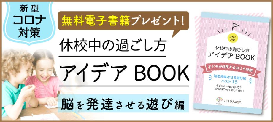 電子書籍プレゼント「休校中の過ごし方アイデアBOOK遊び編」