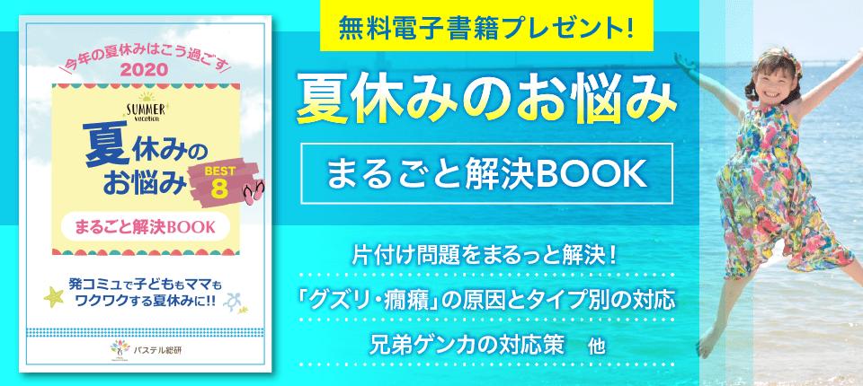 「夏休みのお悩み」無料電子書籍プレゼント