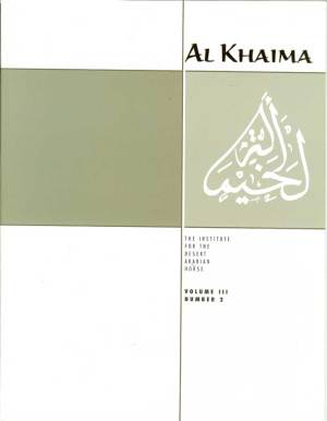 Al Khaima Volume III Number 2