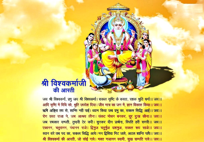 Vishwakarma Day Pictures, Images, Graphics