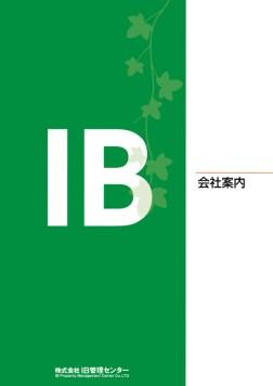 株式会社IB管理センター 会社案内表紙