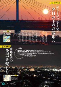 広報ねやがわ 平成29年8月号 特集6