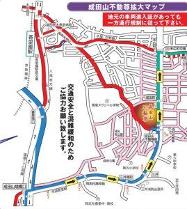 成田山不動尊交通規制