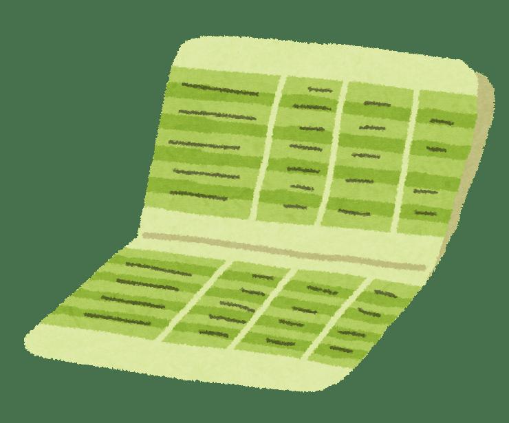 シンプルな緑色の通帳のイラスト