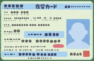 日本に90日以上滞在することを許可された外国人に交付される在留カードのイラスト(表)