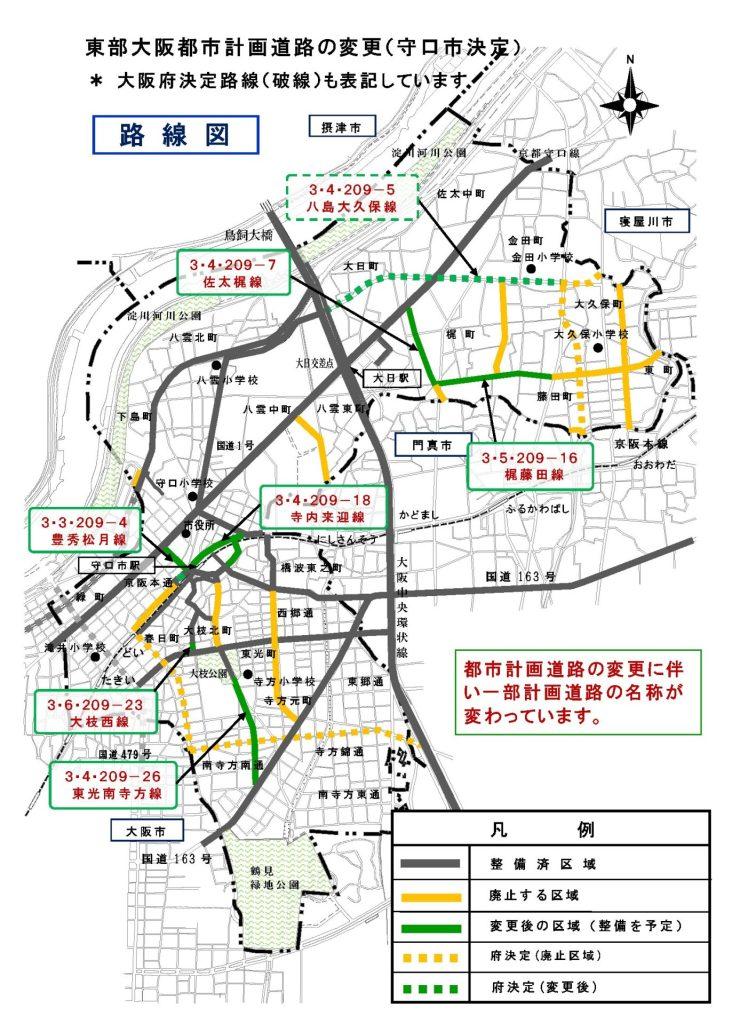 守口市都市計画道路 変更路線図