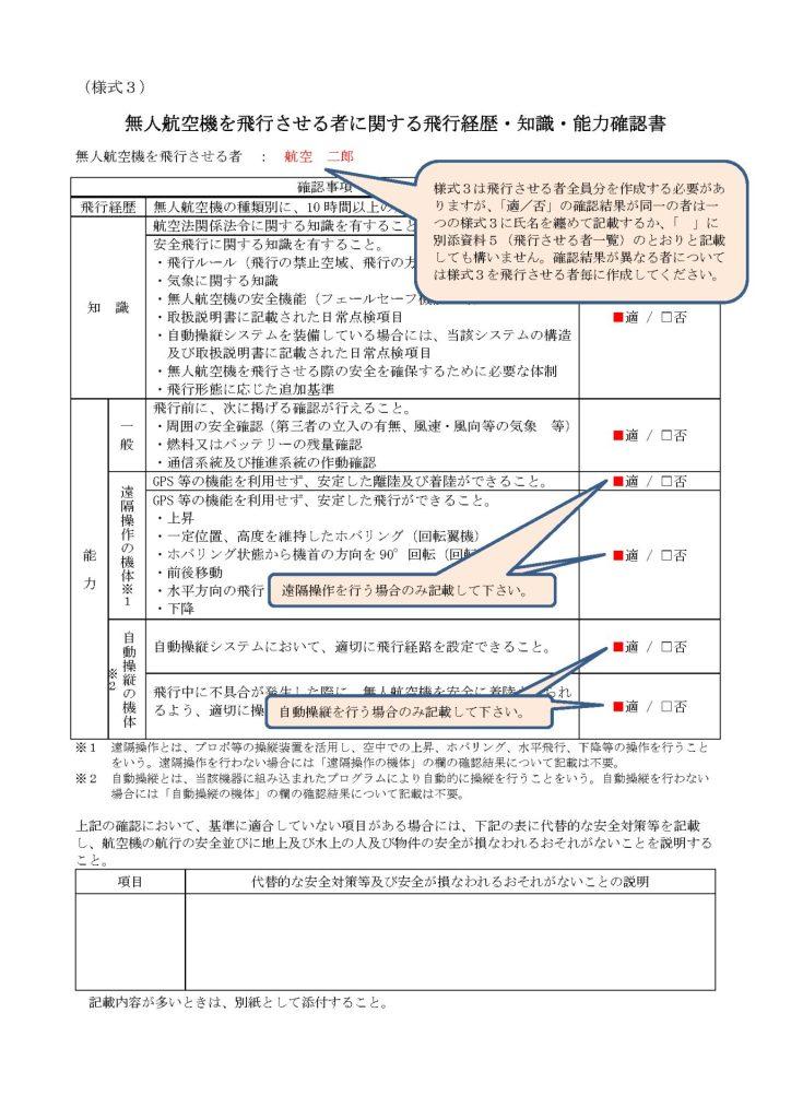 ドローン申請書 記入例  操縦者経歴等