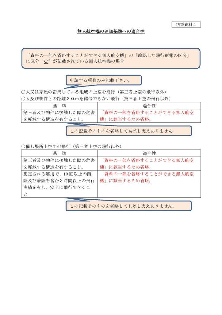 ドローン申請書 記入例  機種 追加基準1