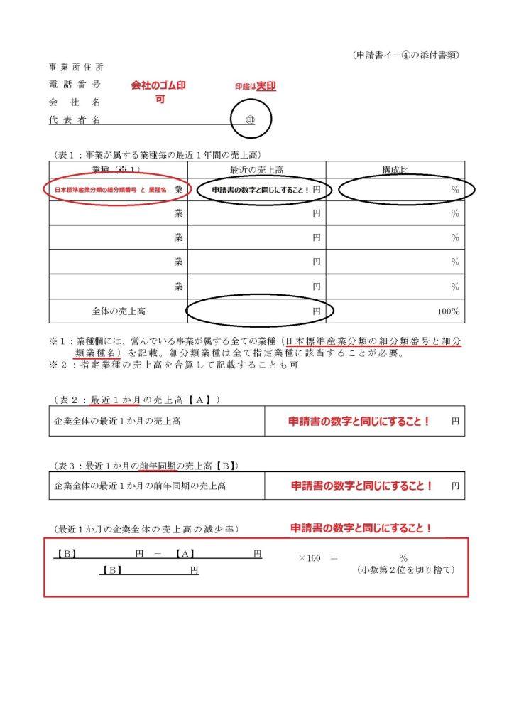 5号 単一事業者・兼業者1 認定申請書3