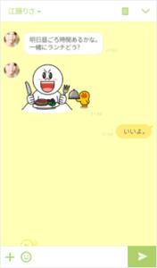 edamame-kun_androidトークイメージ
