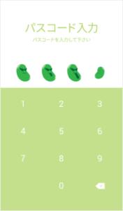 edamame-kun_androidパスコードイメージ
