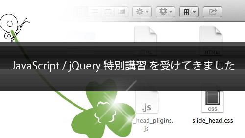 js-jquery201301