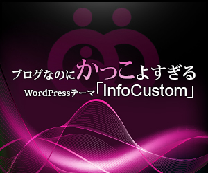 WordPressテーマ「InfoCustom (TCD006)