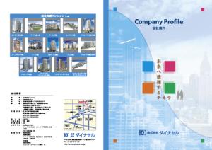 不動産会社様 会社案内 2つ折りパンフレット 表面 A3サイズ