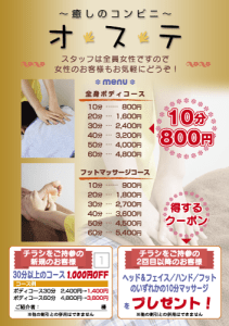 マッサージサロン様 宣伝チラシ デザイン 印刷 B6サイズ