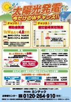 住宅設備会社様 太陽光発電宣伝チラシ A4サイズ