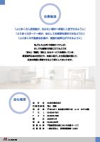 賃貸保証会社様 営業ツールリーフレット 4枚組-1-裏面 A4サイズ