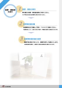 賃貸保証会社様 営業ツールリーフレット 4枚組-4-表面 A4サイズ