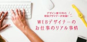 WEBデザイナーの お仕事のリアル事情