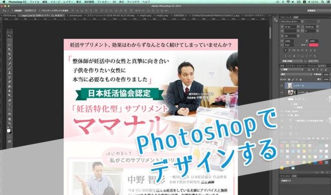 Photoshopで デザインする