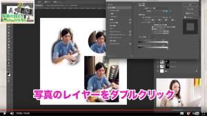 写真の加工テクニック&レイヤースタイル