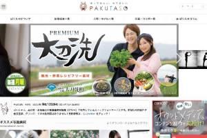 WEBデザインに使える商用無料の写真素材:PAKUTASO