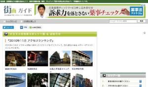WEBデザインに使える商用無料の写真素材サイト:街画ガイド