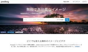 WEBデザインに使える商用無料の写真素材サイト:pixaboy