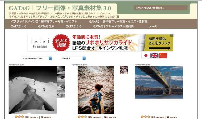 WEBデザインに使える商用無料の写真素材サイト:GATAG
