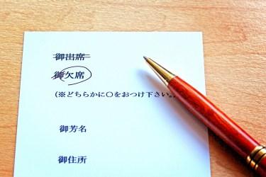 【欠席届の書き方】幼稚園をお休みする場合の連絡について