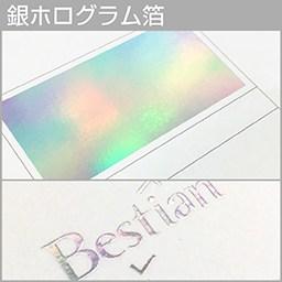 銀ホログラム箔