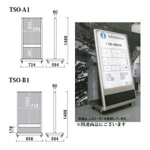 両面LED電飾看板【Bサイズ】TSO-B1