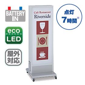 充電式コードレスLED電飾看板W420×H1130