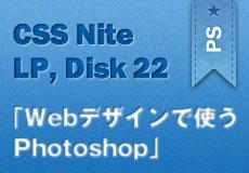 すぐに現場で役立ったPhotoshopの機能を紹介!CSS Nite LP, Disk 22参加レポート