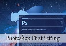 初めてPhotoshopでWeb制作する前にやっておくといい設定8(CS6/CC含む)