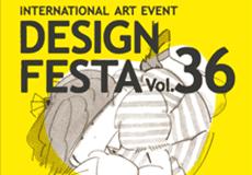 デザインフェスタ vol.36に行ってきました!当日の様子やクリエイター情報など