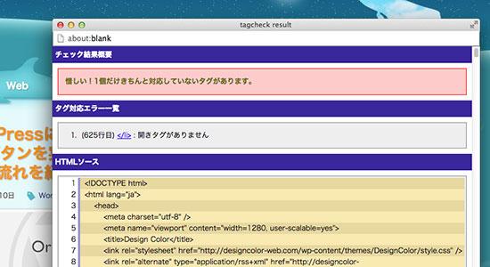 htmlタグの閉じ忘れをチェックするブックマークレット