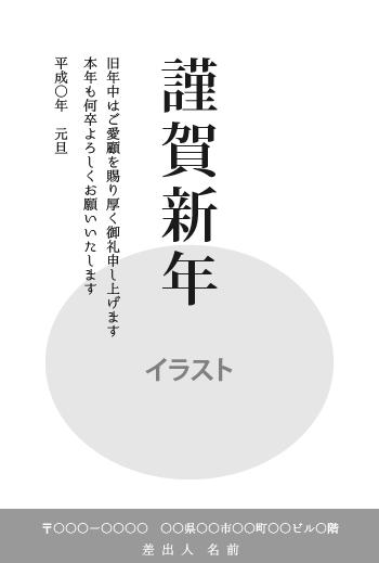 年賀状レイアウト「中央縦書き」