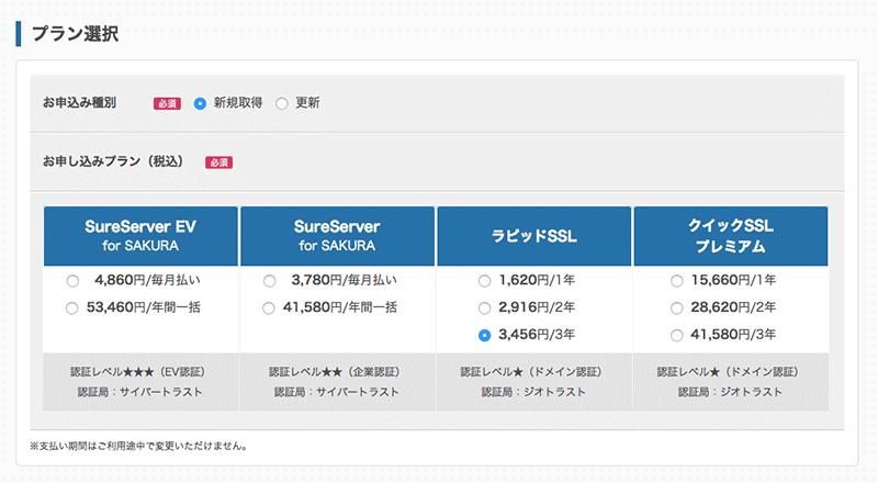 SSLの申し込み(さくらサーバー)